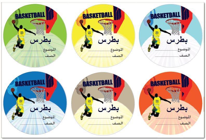 لاصقات مدرسية (ׁמדבקות בית ספר בערבית) - סל