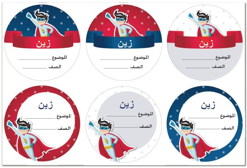 لاصقات مدرسية (ׁמדבקות בית ספר בערבית) - גיבור על