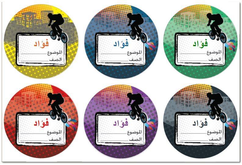 لاصقات مدرسية (ׁמדבקות בית ספר בערבית) - אופניים