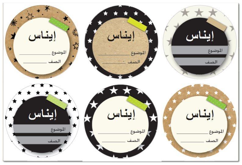 لاصقات مدرسية (ׁמדבקות בית ספר בערבית) - הכוכבים שלי