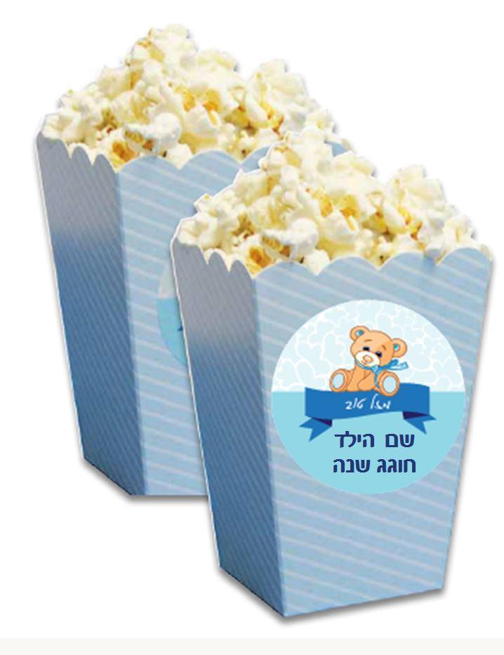 כוסות לחטיפים ליומולדת - יום הולדת דובי כחול
