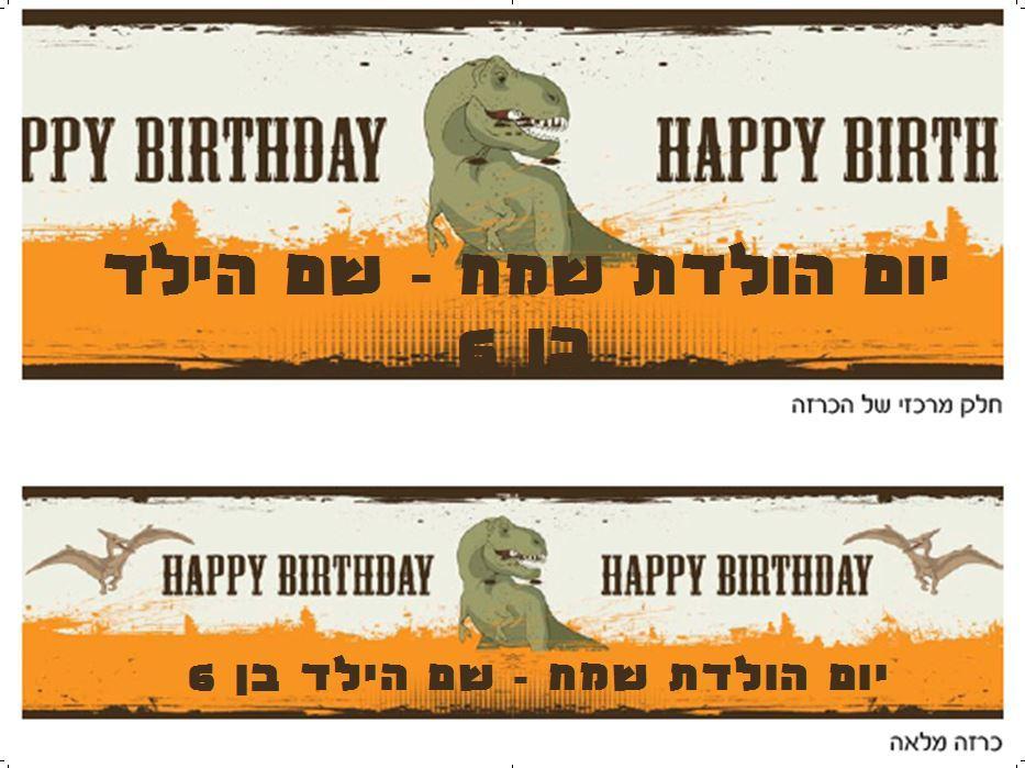 כרזה ענקית ליומולדת - יום הולדת טי-רקס