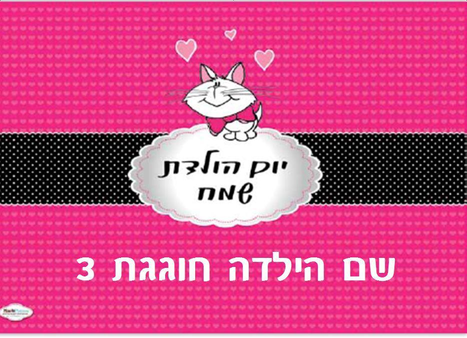 פוסטרים ליומולדת - יום הולדת חתול ורוד