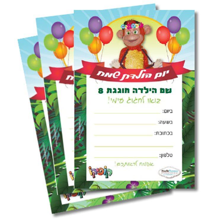 הזמנות ליומולדת - יום הולדת קופיקו (לבנות)