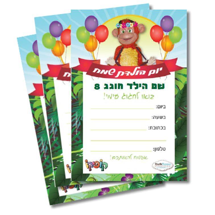הזמנות ליומולדת - יום הולדת קופיקו (לבנים)
