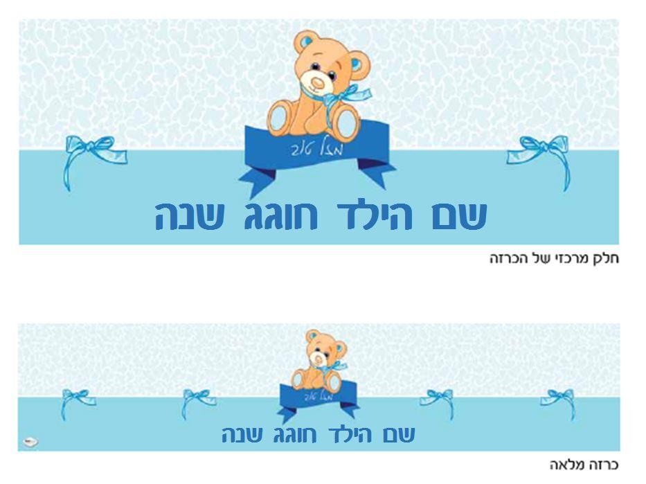 כרזה ענקית ליומולדת - יום הולדת דובי כחול