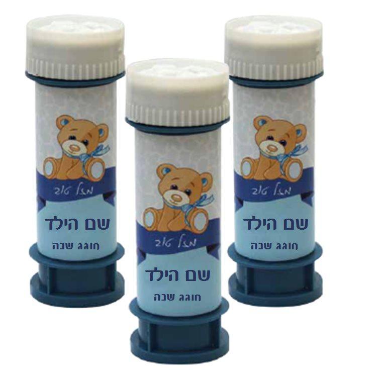 בועות סבון ליומולדת - יום הולדת דובי כחול