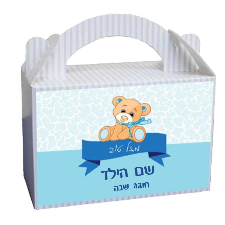 מזוודות מתנה לאורחי היומולדת - יום הולדת דובי כחול