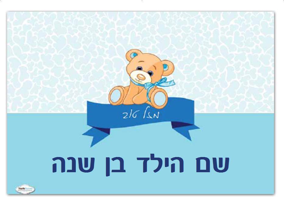 פוסטרים ליומולדת - יום הולדת דובי כחול