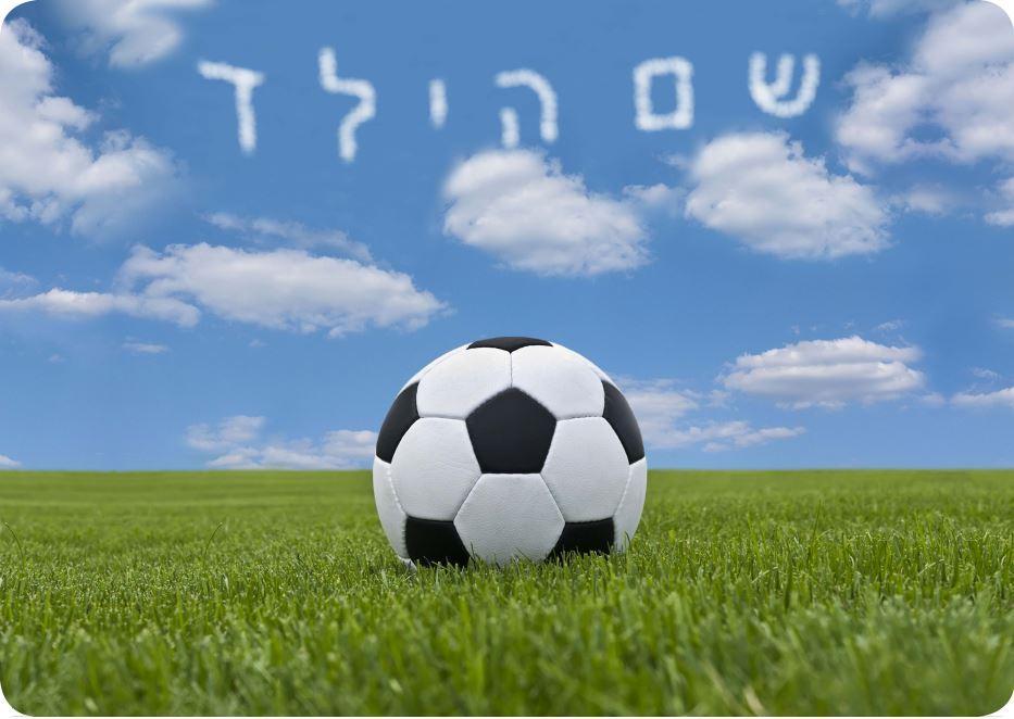 פלייסמנטים לילדים - כדורגל בעננים