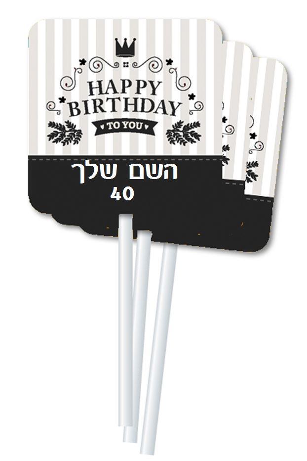 קישוטי קאפקייקס ליומולדת - יום הולדת פסים בשחור לבן