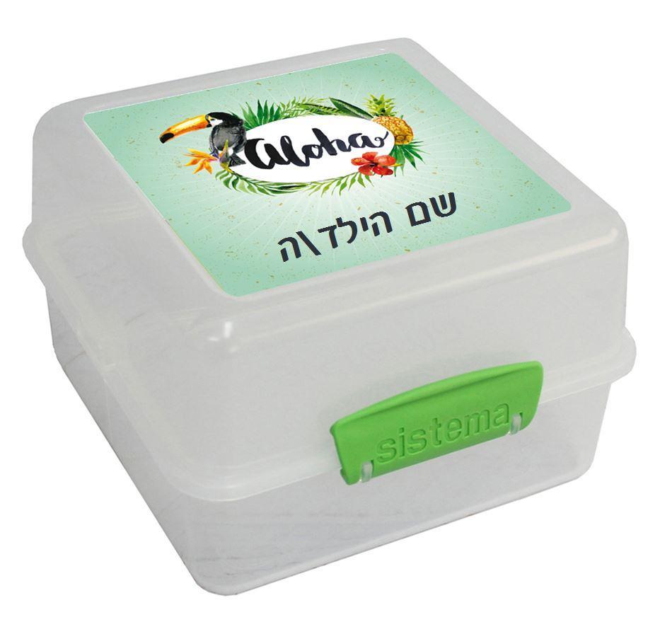 קופסאות אוכל סיסטמה - טרופי