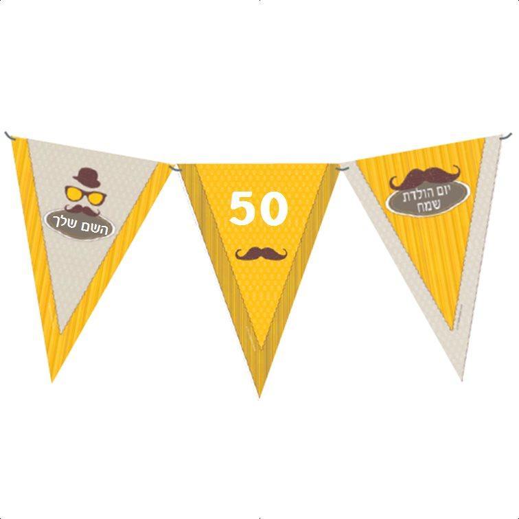 שרשרת דגלים ליומולדת - יום הולדת היפסטר בצהוב (לבנים)