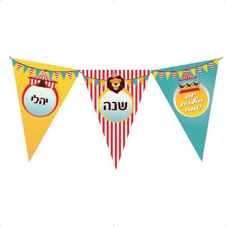 שרשרת דגלים ליומולדת - יום הולדת קרקס לבנות