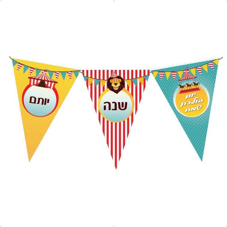 שרשרת דגלים ליומולדת - יום הולדת קרקס לבנים