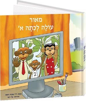 ספרי ילדים אישיים - בהצלחה בכיתה אלף