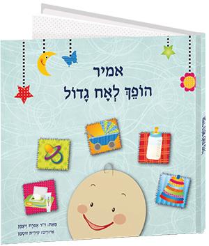 ספרי ילדים אישיים - אני אח גדול (ספר לבנים)