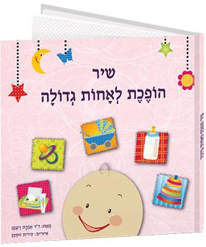 ספרי ילדים אישיים - אני אחות גדולה (ספר לבנות)