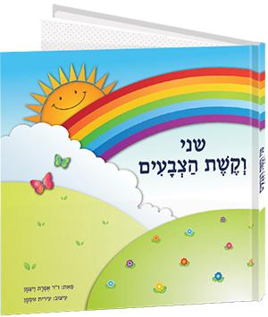 ספרי ילדים אישיים - קשת הצבעים