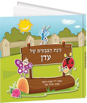 ספרי ילדים אישיים - גינת הצבעים