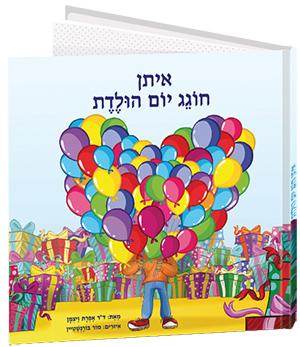 ספרי ילדים אישיים - חגיגת יומולדת לבנים