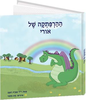 ספרי ילדים אישיים - ההרפתקה והדרקון