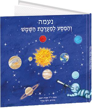 ספרי ילדים אישיים - מסע למערכת השמש