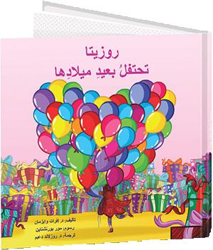 قصص للأولاد والبنات شخصية باللغة العربية (ספרי ילדים בערבית) - حفلة عيد ميلاد للبنات (חגיגת יומולדת לבנות בערבית)