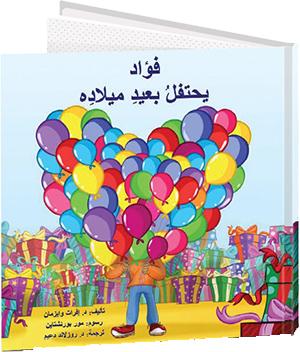 قصص للأولاد والبنات شخصية باللغة العربية (ספרי ילדים בערבית) - حفلة عيد ميلاد للبنين (חגיגת יומולדת לבנים בערבית)