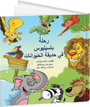 قصص للأولاد والبنات شخصية باللغة العربية (ספרי ילדים בערבית) - رحلة في حديقة الحيوانات (טיול בגן החיות בערבית)