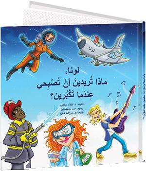 قصص للأولاد والبنات شخصية باللغة العربية (ספרי ילדים בערבית) - ماذا سوف أصبح عندما أكبر؟ (מה אהיה כשאגדל בערבית)