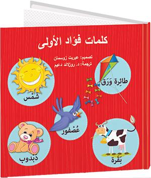 قصص للأولاد والبنات شخصية باللغة العربية (ספרי ילדים בערבית) - الكلمات الأولى (מילים ראשונות בערבית)