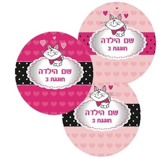 מדבקות יומולדת - יום הולדת חתול ורוד