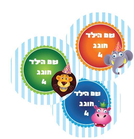 מדבקות יומולדת - יום הולדת חיות בר בירוק