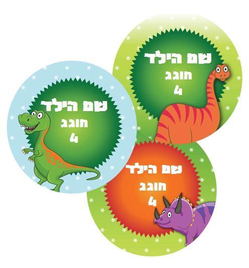 מדבקות יומולדת - יום הולדת דינוזאורים