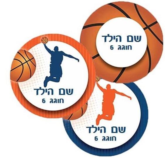 מדבקות יומולדת - יום הולדת כדורסל