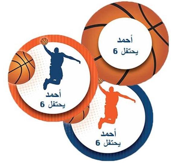 لاصقات عيد ميلاد (מדבקות יומולדת בערבית) - יום הולדת כדורסל (בערבית)