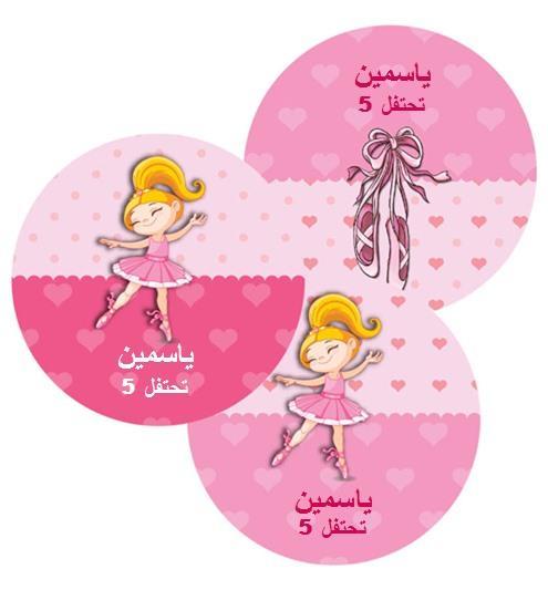 لاصقات عيد ميلاد (מדבקות יומולדת בערבית) - יום הולדת בלרינה (בערבית)