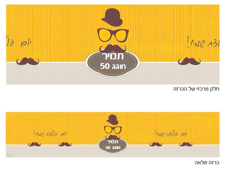 כרזה ענקית ליומולדת - יום הולדת היפסטר בצהוב (לבנים)