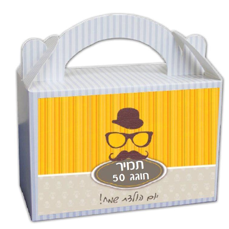 מזוודות מתנה לאורחי היומולדת - יום הולדת היפסטר בצהוב (לבנים)