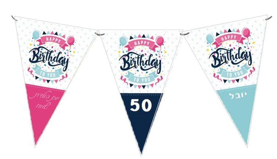 שרשרת דגלים ליומולדת - יום הולדת מנטה מסטיק