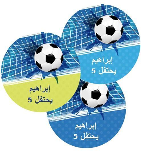 لاصقات عيد ميلاد (מדבקות יומולדת בערבית) - יום הולדת כדורגל (בערבית)