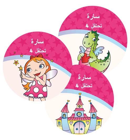 لاصقات عيد ميلاد (מדבקות יומולדת בערבית) - יום הולדת פיות בממלכה קסומה (בערבית)