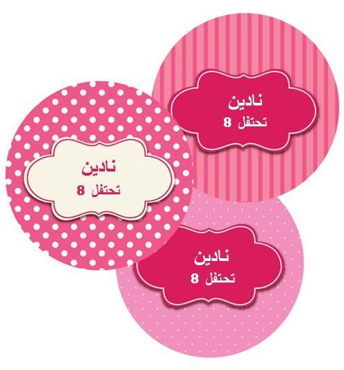 لاصقات عيد ميلاد (מדבקות יומולדת בערבית) - יום הולדת חגיגה בורוד (בערבית)