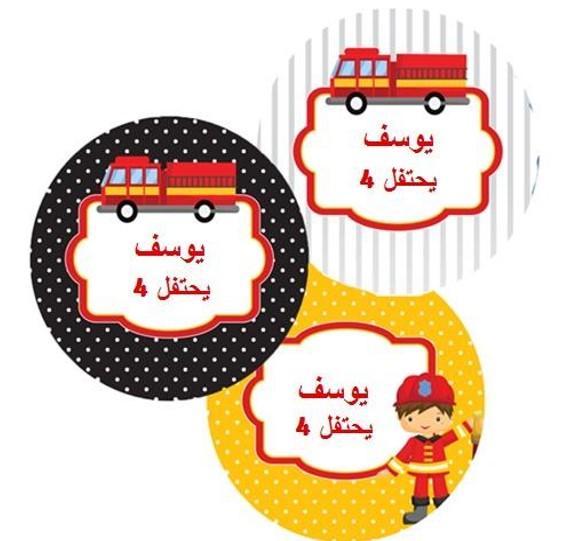 لاصقات عيد ميلاد (מדבקות יומולדת בערבית) - יום הולדת כבאי (בערבית)