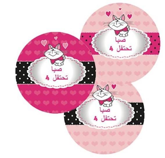 لاصقات عيد ميلاد (מדבקות יומולדת בערבית) - יום הולדת חתול ורוד (בערבית)