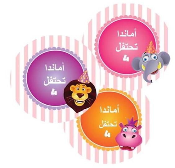 لاصقات عيد ميلاد (מדבקות יומולדת בערבית) - יום הולדת חיות בר בורוד (בערבית)