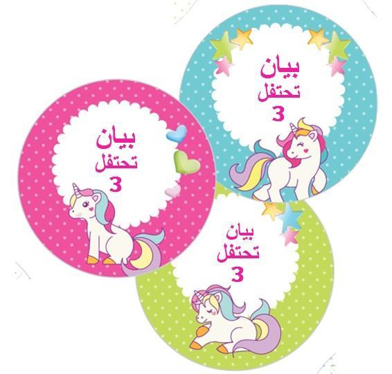 لاصقات عيد ميلاد (מדבקות יומולדת בערבית) - יום הולדת חד קרן מתוק (בערבית)