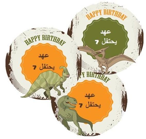 لاصقات عيد ميلاد (מדבקות יומולדת בערבית) - יום הולדת טי-רקס (בערבית)