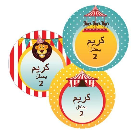 لاصقات عيد ميلاد (מדבקות יומולדת בערבית) - יום הולדת קרקס לבנים (בערבית)
